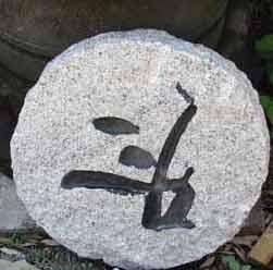 Steinplatte mit asiatischem schriftzeichen besonderes for Asiatische deko garten